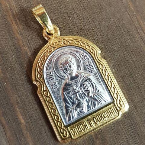 Нательная именная икона святой Евгений с позолотой кулон с молитвой