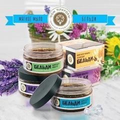 Бельди натуральное мягкое мыло «Крымская роза» ™Дом Природы