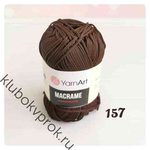YARNART MACRAME 157, Шоколадный