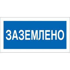 Знак безопасности A05 Заземлено (пластик 200х100)