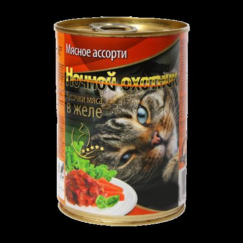 Ночной охотник Консервы для кошек мясное ассорти с кусочками в желе (Банка)