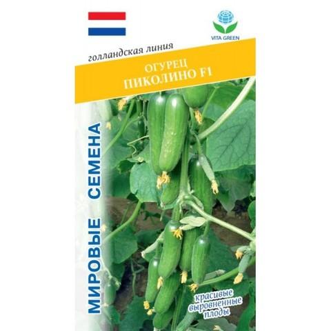 Семена Огурец Пиколино F1 (Vita Green)