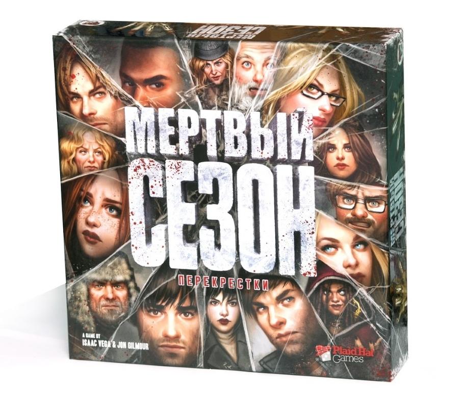 Настольная игра Мёртвый сезон. Перекрестки