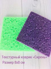 Текстурный коврик