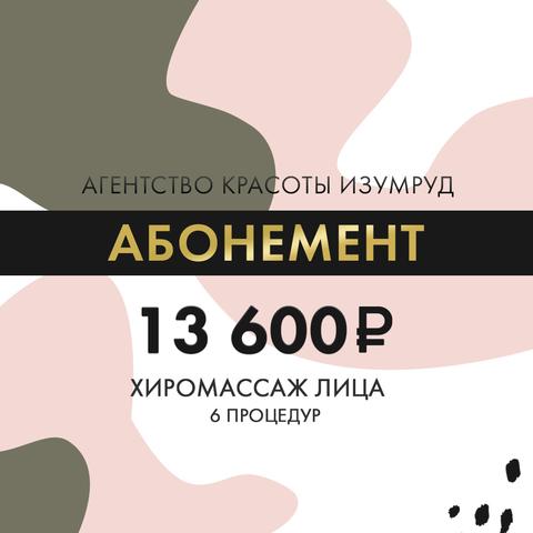Лифтинговый хиромассаж лица – 6 процедур - 13600 рублей