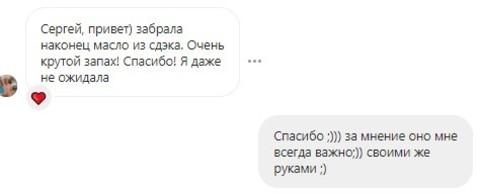 Микс эфирных масел от Чалышева Сергея (романтика и эйория)