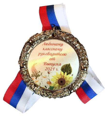 Медаль «Любимому классному руководителю от выпускников 2020»
