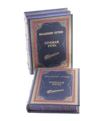 Владимир Путин. Прямая речь. (в 3-х томах)