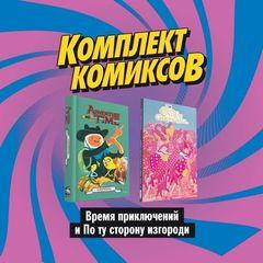 Комплект комиксов «Время приключений» и «По ту сторону изгороди» | Уорд П., Тобин П., Кент О.