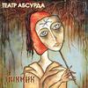 Пикник / Театр Абсурда (LP)