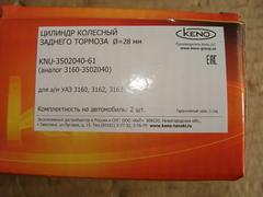 РТЦ задний 3160 (KENO) Д28