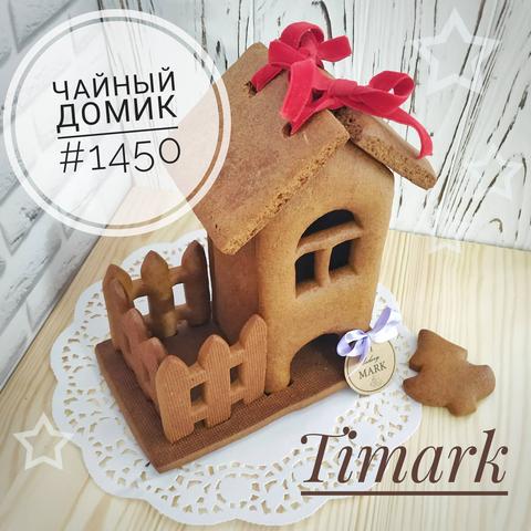 3D Набор №1450 - Чайный домик