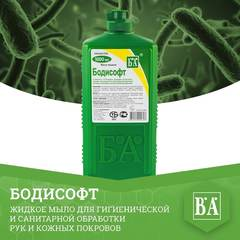 Антибактериальное мыло Бодисофт 1 литр