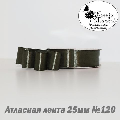Атласная лента 25мм 27метров №120 (хаки)