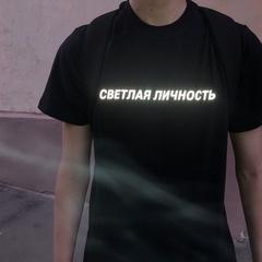 ФУТБОЛКА СВЕТЛАЯ ЛИЧНОСТЬ