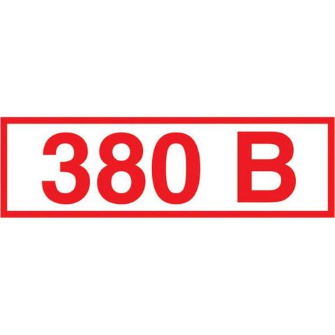 Знак безопасности Z06 Указатель напряжения 380В (пленка 100х50) уп.10шт