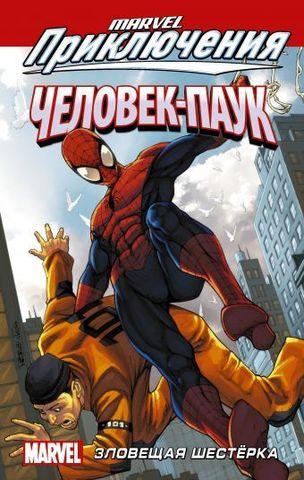 Marvel приключения: Человек-Паук. Зловещая шестёрка