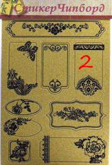 Теги картонные с дизайном, 1 лист.