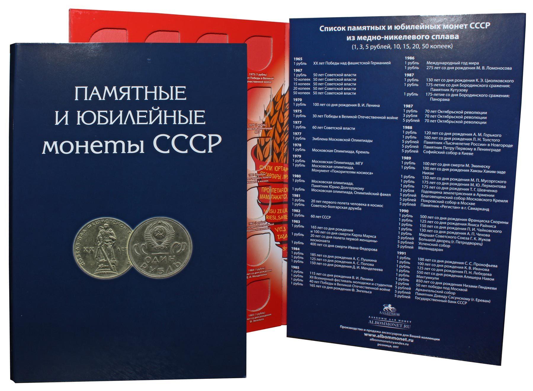 Альбом для юбилейных монет СССР (1965 - 1991 гг)
