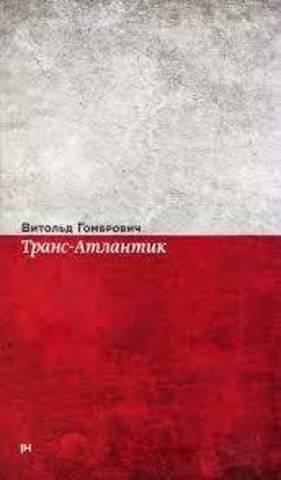 Транс-Атлантик | Витольд Гомбрович