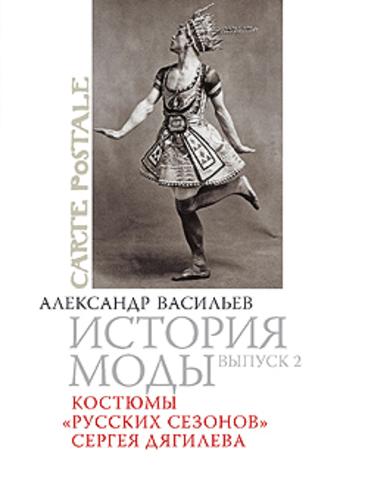 История моды: Костюмы Русских сезонов Сергея Дягилева