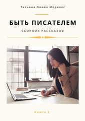 Быть писателем. Книга 1. Сборник рассказов