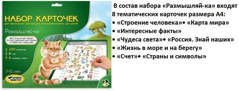 Набор доп. карточек 03787 к электровикторине Размы