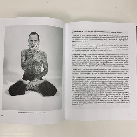 Книга Кундалини-йога-парампара / Рейнхард Гамментхаллер