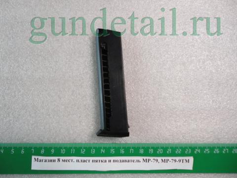 Магазин 8 мест. с металлическим подавателем и пяткой ПМ, МР-79