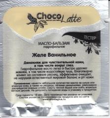 Тестер Масло-бальзам гидрофильное Желе Ванильное (демакияж чувствительной кожи, глаз), 3g TM ChocoLatte