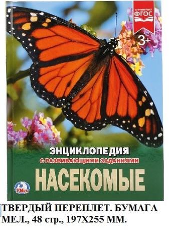 Книга Энциклопедия Насекомые 02334-0 Умка
