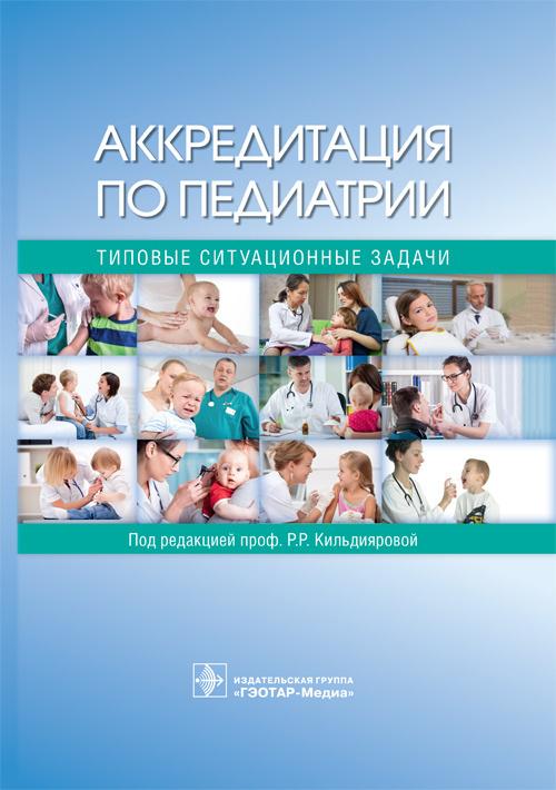 Педиатрия Аккредитация по педиатрии. Типовые ситуационные задачи akk_ped.jpg