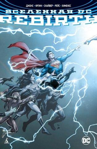 Вселенная DC. Rebirth (мягкая обложка)