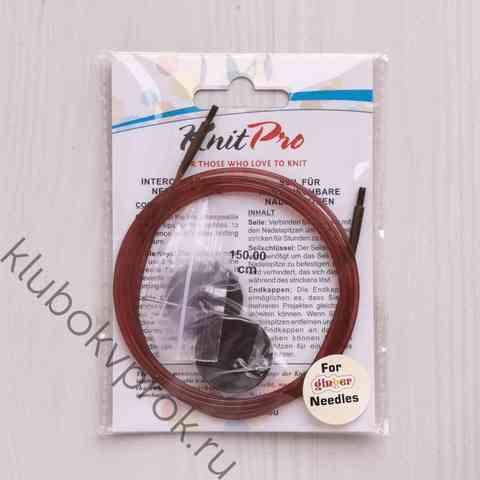 Тросик Knit Pro  для съемных спиц 126см ( общая длина 150см)