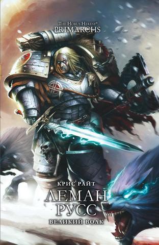 Warhammer 40000. Леман Русс. Великий Волк