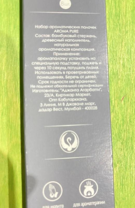 Благовоние Дивный лес Aroma Pure 8шт Индия
