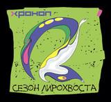Хроноп / Сезон Лирохвоста (CD)