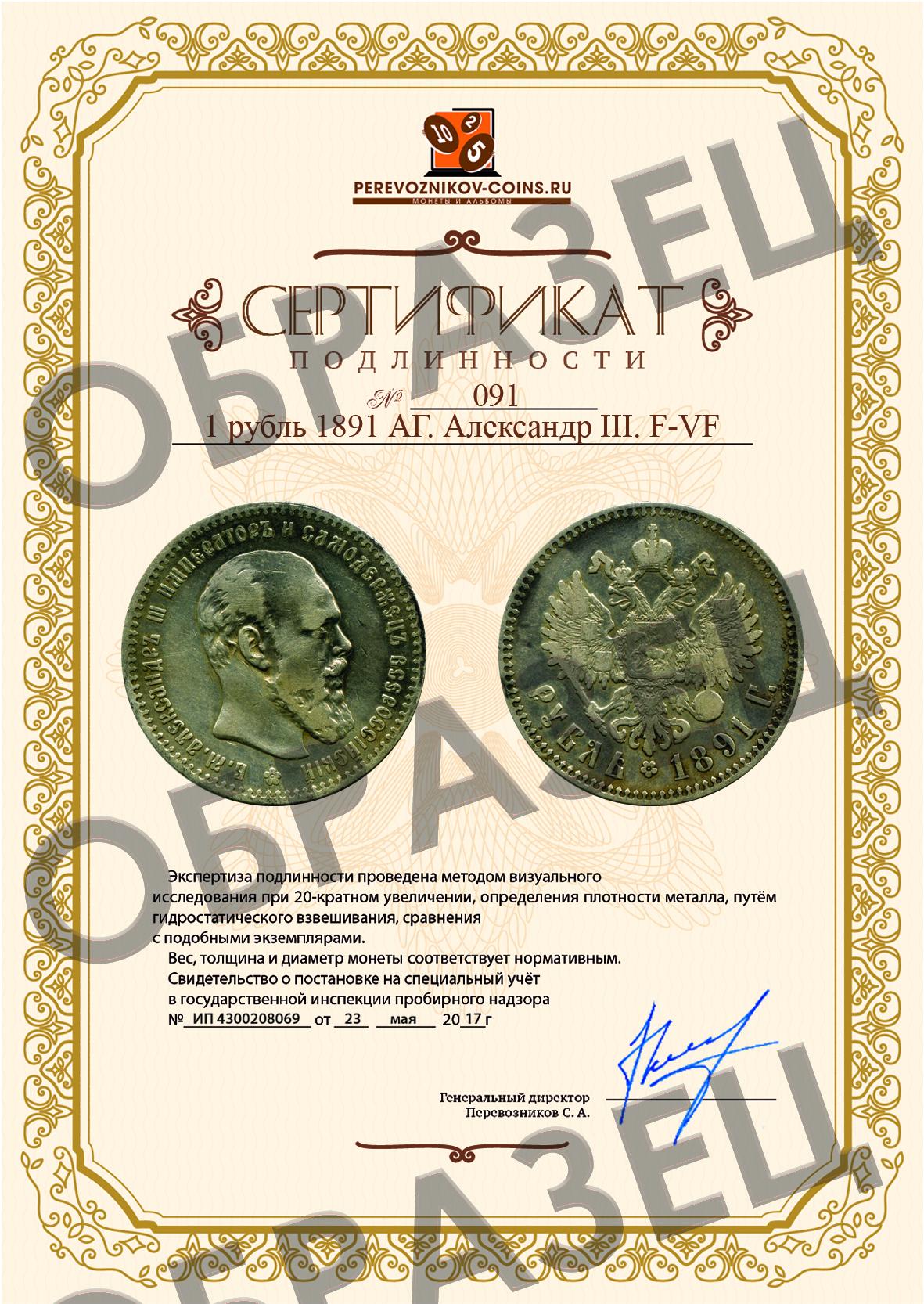 1 рубль 1891 АГ. Александр III. F-VF