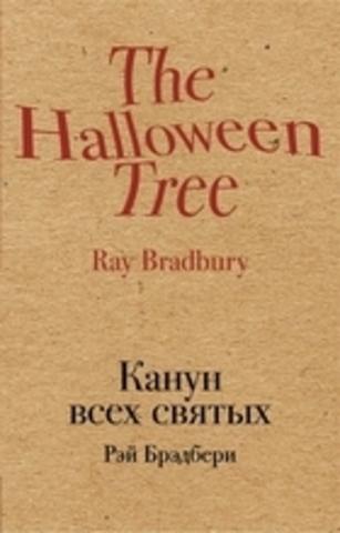 The Halloween Tree/Канун всех святых