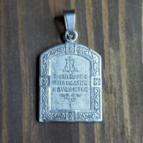 Нательная именная икона святой Виктор с серебрением кулон с молитвой
