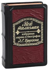 Мой талисман. Избранная лирика и биография Александра Пушкина