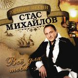 Стас Михайлов / Все Для Тебя (LP)