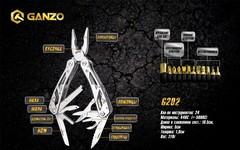 Мультитул Ganzo G202, 105 мм, 25 функций, нейлоновый чехол
