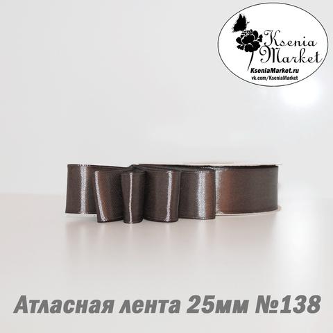 Атласная лента 25мм 27метров №138 (т. серый)