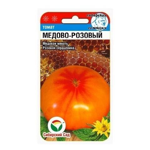 Медово-розовый 20шт томат (Сиб Сад)