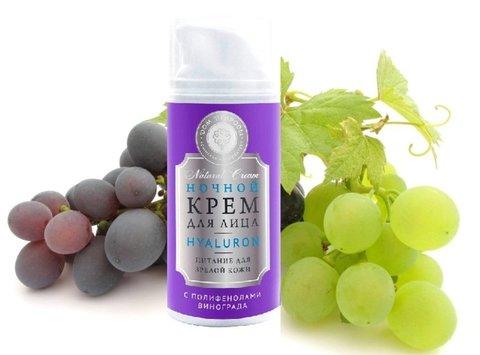 Ночной крем для лица «Питание» с полифенолами винограда™Дом Природы