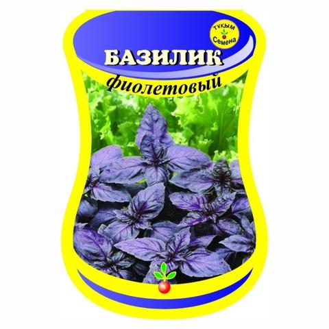 Семена Базилик фиолетовый 2020
