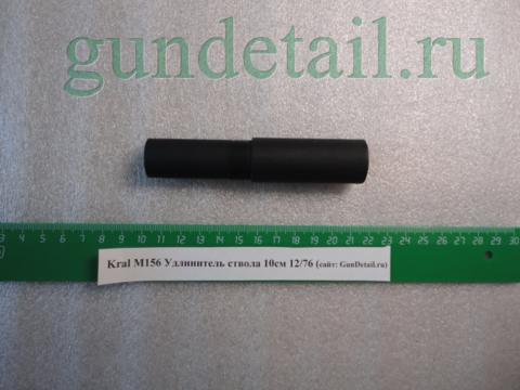 Удлинитель ствола 10см Kral М156 12/76
