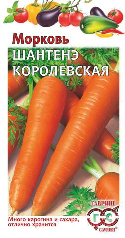 Морковь Шантенэ королевская 2 г Н11
