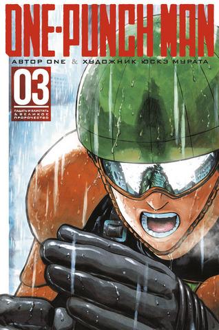 One-Punch Man. Том 3 (Б/У)